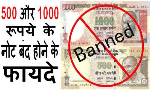 500 और 1000 रुपये के नोट बंद होने के फायदे