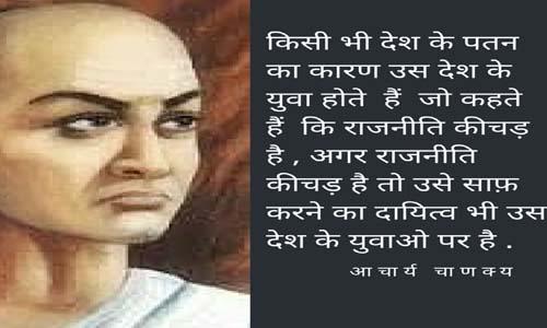 """चाणक्य नीति / अनमोल विचार जो जीवन में सफलता दिला सकते हैं – """"Chanakya Quotes in Hindi"""""""