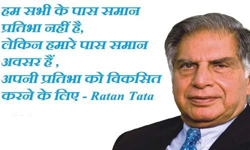 रतन टाटा के 19 प्रेरक विचार – Inspirational Quotes by Ratan Tata in Hindi