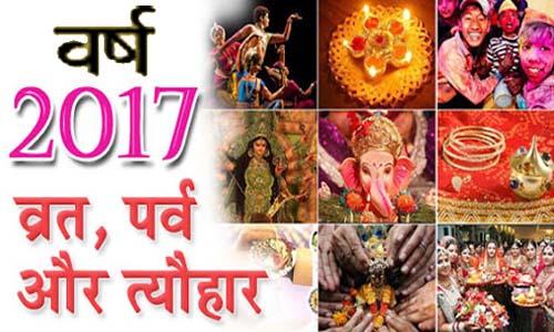 वर्ष 2017 में हिन्दुओ के प्रमुख व्रत, पर्व और त्यौहार