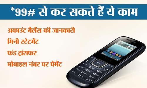 अपने मोबाइल से नेट बैंकिंग कैसे करे/*99# से मोबाइल बैंकिंग कैसे करे