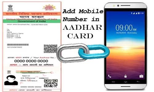 आधार कार्ड में अपना फ़ोन नंबर कैसे जोडें/बदले (Link Aadhaar to Mobile in Hindi)