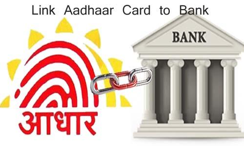 आधार कार्ड को बैंक अकाउंट से कैसे लिंक करें