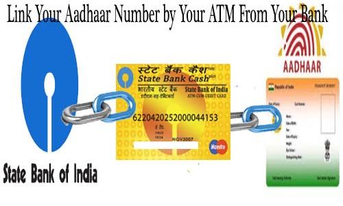 अपने एटीएम (ATM) से आधार कार्ड को बैंक से कैसे जोड़े