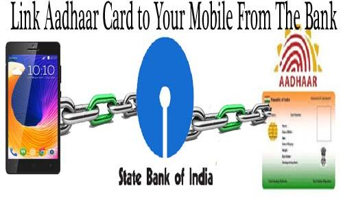 अपने मोबाइल से आधार कार्ड को बैंक से कैसे जोड़े
