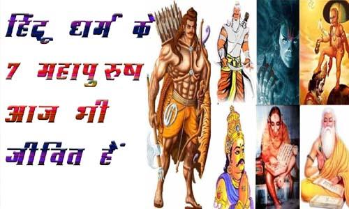 आज भी जीवित हैं ये 7 महामानव – कौन है हिन्दू धर्म के 7 चिरंजीवी जो आज भी जीवित हैं?