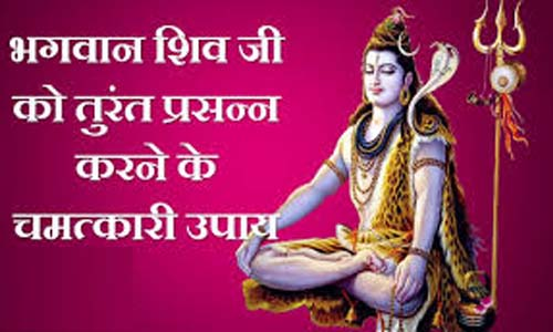 सावन के माह में ऐसे करें भगवान शिव को प्रसन्न