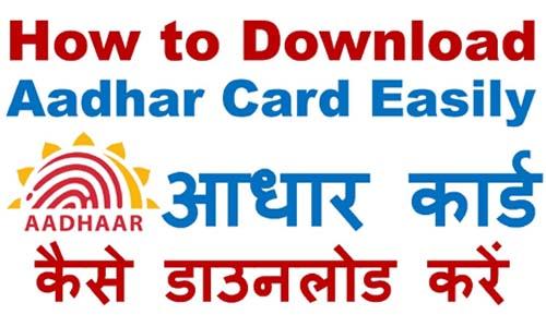 एनरोलमेंट और आधार नंबर से आधार कार्ड कैसे डाउनलोड करें