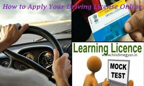 ऑनलाइन अपना ड्राइविंग लाइसेंस कैसे अप्लाई करे