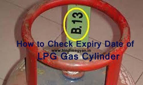 गैस सिलेण्डर की भी एक्सपायरी डेट होती है