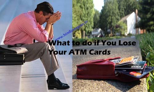 अपना एटीएम कार्ड खोने पर क्या करें