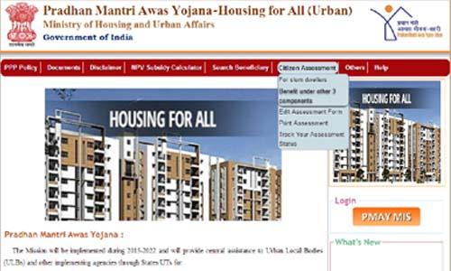 प्रधानमंत्री आवास योजना का ऑनलाइन फॉर्म कैसे भरें