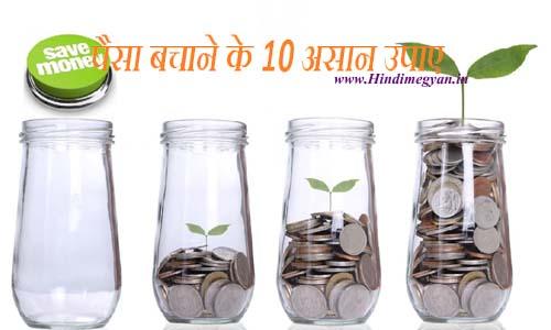 पैसा बचाने के 10 आसान तरीके