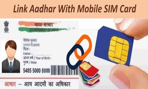आधार कार्ड से मोबाइल नंबर कैसे लिंक करे