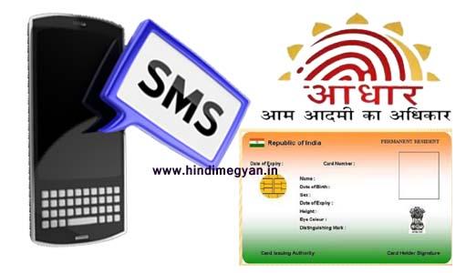 एक SMS से आधार कार्ड को पहचान पत्र से कैसे लिंक करे