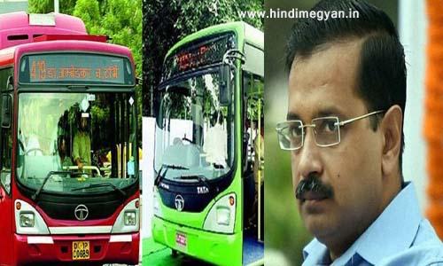 अरविन्द केजरीवाल ने दिल्ली वालो को दी नई सोगात