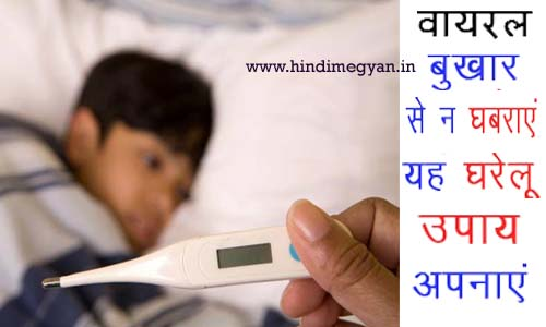 वायरल बुखार को ठीक करने के घरेलू उपचार