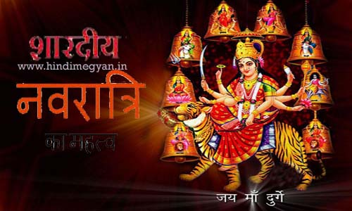 क्या है नवरात्रि का महत्व