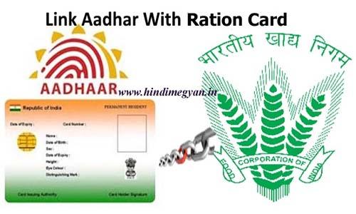 राशन कार्ड को आधार कार्ड से कैसे लिंक करे