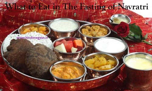 नवरात्रों के व्रत में क्या खाएं