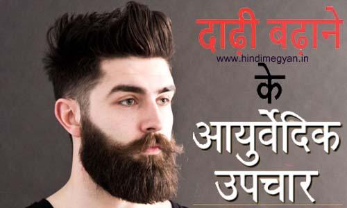 अपने चेहरे की दाढ़ी को बढ़ाने और घना करने के कुछ आसान तरीके