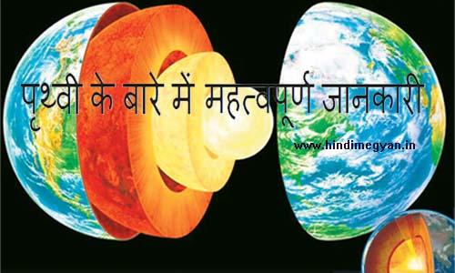 पृथ्वी से जुडी कुछ महत्वपूर्ण जानकारी