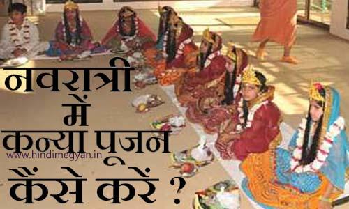 कैसे करें नवरात्रि में कन्या पूजन/कन्या पूजन विधि
