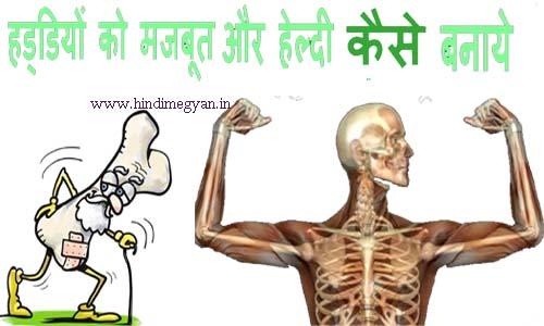 कमजोर हड्डियों को मजबूत बनाने के कुछ आसान उपाय