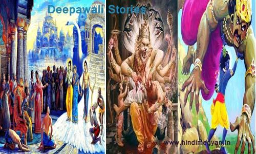 दीपावली की कथाएँ