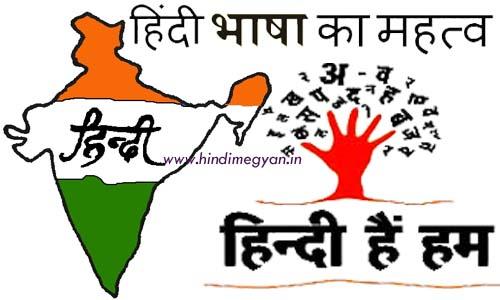 जानिए हिंदी भाषा के बारे में कुछ रोचक और महत्वपूर्ण बातें
