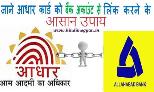 Allahabad Bank में आधार कार्ड लिंक कैसे करे