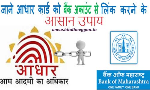 Bank of Maharashtra में आधार कार्ड लिंक कैसे करे