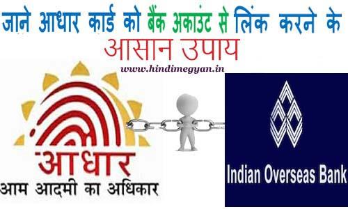 Indian Overseas Bank में आधार कार्ड लिंक कैसे करे