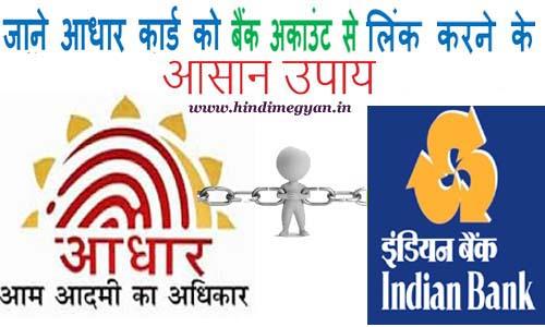 Indian Bank में आधार कार्ड लिंक कैसे करे