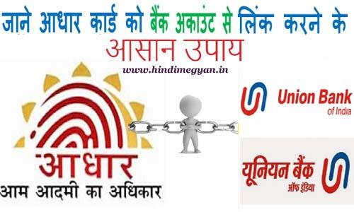 Union Bank of India में आधार कार्ड लिंक कैसे करे