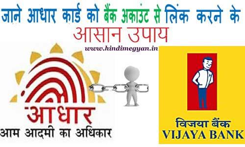 Vijaya Bank में आधार कार्ड लिंक कैसे करे