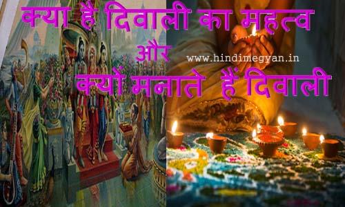 दीपावली क्यों मनाई जाती है और किन-किन देशो में दीपावली मनाई जाती है