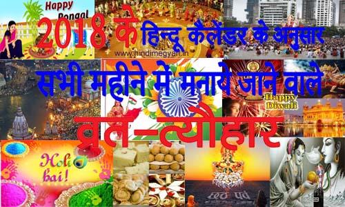 वर्ष 2018 के भारतीय पर्व और त्यौहार