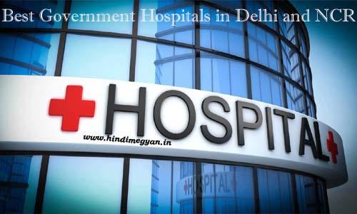 दिल्ली और एनसीआर के सबसे अच्छे सरकारी हॉस्पिटल