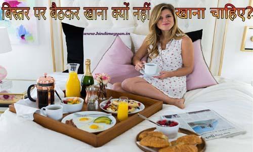 बिस्तर पर बैठकर खाना क्यों नहीं खाना चाहिए