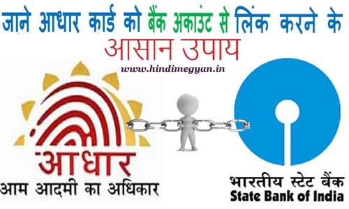 SBI बैंक में आधार कार्ड लिंक कैसे करे
