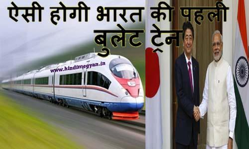 भारत की बुलेट ट्रेन के बारे में जानकारी