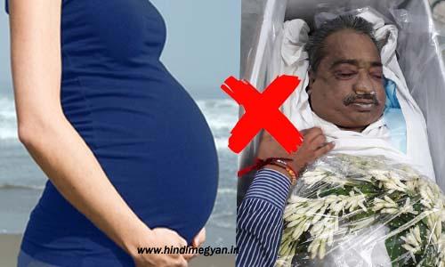 गर्भवती स्त्री को मृत व्यक्ति का मुंह क्यों नहीं देखना चाहिए