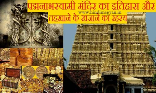 पद्मनाभस्वामी मंदिर के बारे में कुछ रोचक तथ्य