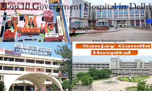दिल्ली के 10 सरकारी अस्पताल
