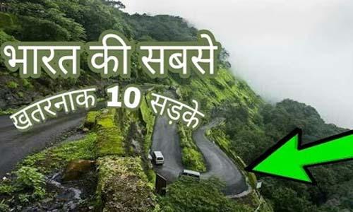 भारत की 10 सबसे खतरनाक सड़कें