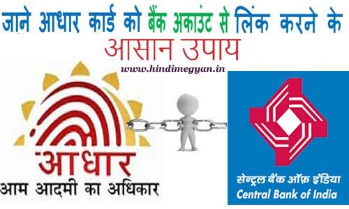Central Bank of India में आधार कार्ड लिंक कैसे करे
