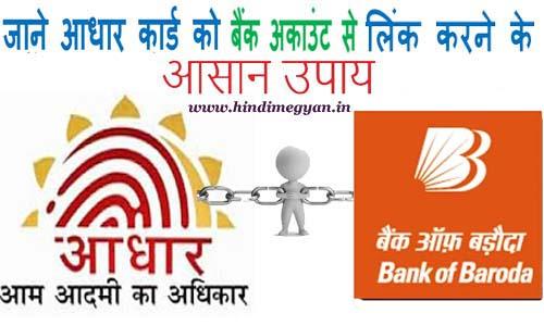 Bank of Baroda में आधार कार्ड लिंक कैसे करे