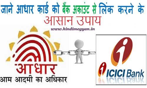 ICICI बैंक में आधार कार्ड लिंक कैसे करे