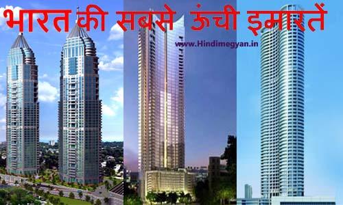 भारत की सबसे बड़ी इमारतों की सूची